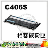 USAINK☆Samsung CLT-C406S 藍色相容碳粉匣   適用 三星 CLP-365W/CLX-3305W/SL-C460W/SL-C460FW/SL-C410W