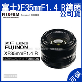 FUJIFILM XF 35mm F1.4 R 富士 大光圈定焦鏡 全新 恆昶公司貨 周年慶特價 免運 可傑