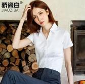 短袖襯衫 V領短袖白襯衫女2020夏季新款薄款職業襯衣氣質上衣工裝工作服寸【快速出貨】