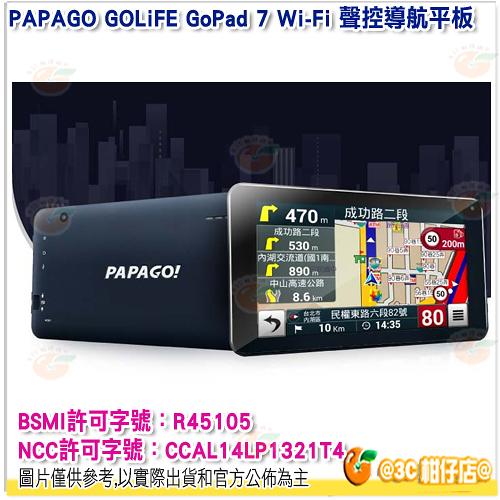 @3C 柑仔店@ 送32GC10卡 PAPAGO GOLiFE GoPad 7 Wi-Fi 聲控導航平板 7吋螢幕 語音聲控導航 5種導航
