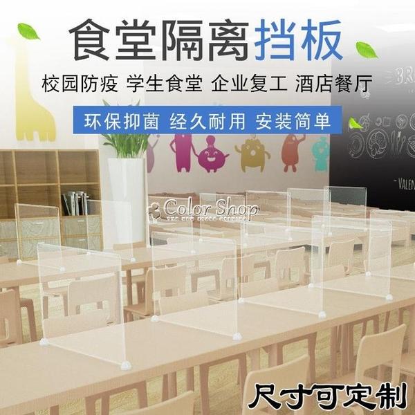 食堂用餐隔離板吃飯分隔板餐桌桌子擋板學生幼兒園桌面防疫防飛沫 快速出貨 YYP
