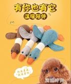 狗狗玩具泰迪小型犬金毛大狗幼犬大型犬小狗磨牙耐咬發聲寵物用品『蜜桃時尚』