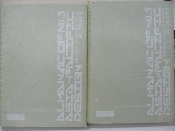 【書寶二手書T6/設計_EL3】Almanac of Asia-Pacific Design 3 (2冊合售): 亞太設計年鑑 3_三都文化傳媒