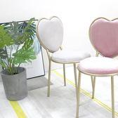 美甲椅 北歐ins網紅簡約家用書桌梳妝美甲心形椅金屬奶茶咖啡廳休閒椅子dj