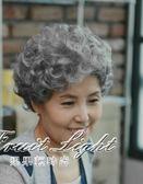 假髮中老年假髮萬用老人奶奶花白假髮女短捲髮蓬鬆道具表演老太太 果果輕時尚