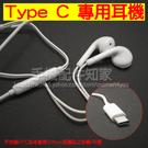 【Type C 耳機】Type C 專用 耳塞式 高音質耳機/HTC不適用/不含DAC晶片-ZY