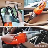 車用吸塵器 車載車內家用12v大功率充電式干濕兩用 nm7548【歐爸生活館】