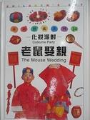 【書寶二手書T9/少年童書_DP9】化妝派對-老鼠娶親_王蘭