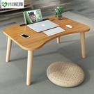 筆記本電腦桌做床上用簡易書桌實木懶人小桌子學生寢室宿舍學習桌 【端午節特惠】