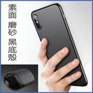 蘋果 iPhone 12 12 Pro 12 Pro Max 磨砂黑底殼 手機殼 全包邊 軟殼 素面 霧面 保護殼