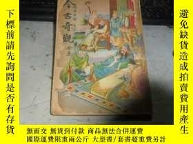 二手書博民逛書店40。50年左右罕見五桂堂書局老版 繡像仿宋完整本《今古奇觀》