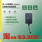 淘寶價 WD-100 車機款 4G版 追蹤器 定位器 GPS 衛星定位 汽車 機車