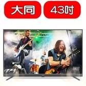 大同【TA-43B200】(含運無安裝)43吋電視 優質家電