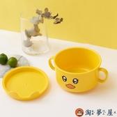 【買一送一】寶寶餐具碗帶蓋卡通可愛小黃鴨子隔熱輔食【淘夢屋】