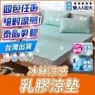 【雙人】冰絲涼感乳膠涼墊+枕套三件組 涼...