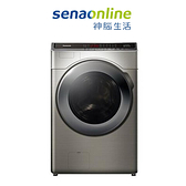 Panasonic 16KG 洗脫烘滾筒洗衣機(炫亮銀)NA-V160HDH-S