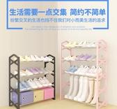 鞋架簡易多層鞋架家用門口經濟型宿舍寢室收納鞋櫃省空間小鞋架子【免運】