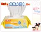麗嬰兒童玩具館~NUBY EDI超純水柔濕巾88抽-單包價