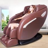 沙發按摩椅 按摩椅家用全自動太空艙全身電動多功能老人沙發椅按摩器交換禮物dj