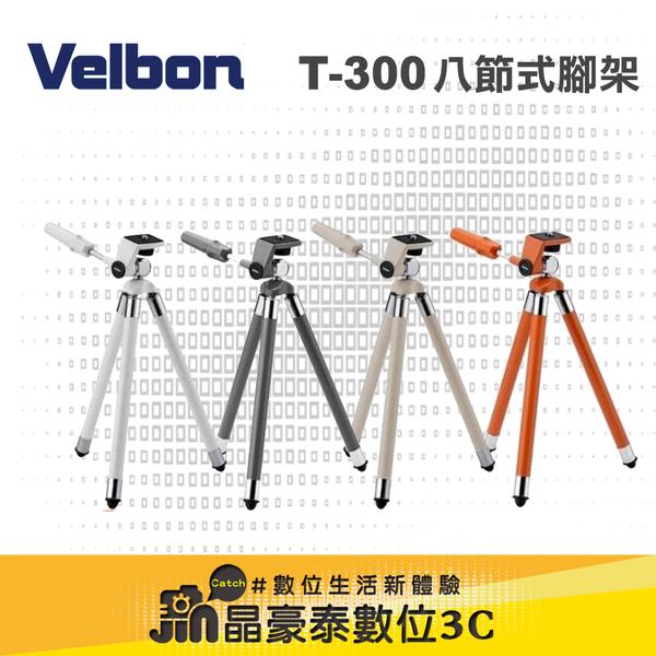 Velbon T-300 T300 輕便型八段自拍三腳架 桌上型 立福公司貨 高雄 晶豪泰3C 專業攝影