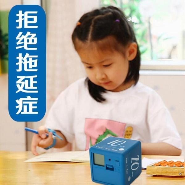鬧鐘 兒童電子沙漏計時器學生用小鬧鐘時間管理倒計時做題定時器提醒器 【米家科技】
