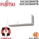 【FUJITSU富士通】優級系列 3-4坪 變頻冷暖分離式冷氣 ASCG028KMTB/AOCG028KMTB 免運費/送基本安裝