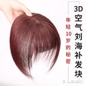 頭頂補髮片女遮白髮假髮片真髮空氣劉海片輕薄隱形補髮塊 FF3275【男人與流行】