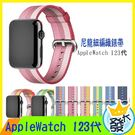 Apple Watch 1 2 3代 尼...