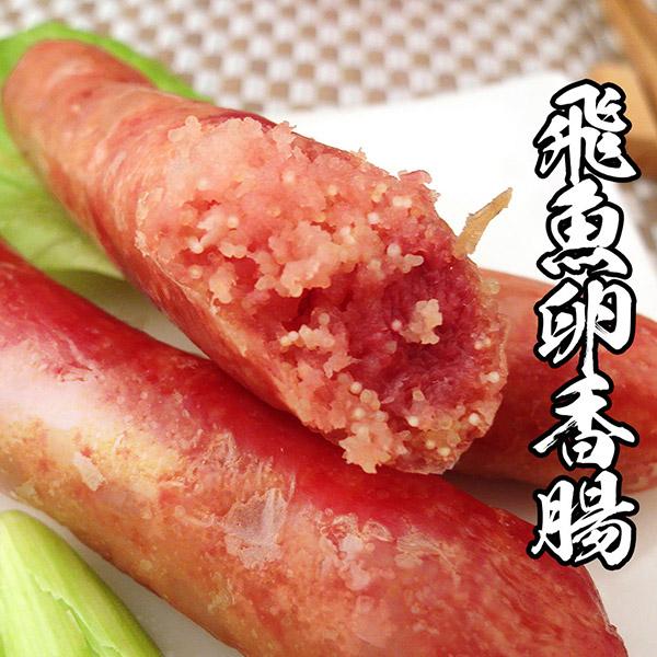 爆漿飛魚卵香腸 *1包組(300g±10%/包/5-6條)