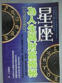 【書寶二手書T7/星相_GNH】星座為人生與財富揭秘_喜緣居士