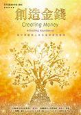 創造金錢:吸引豐盛與人生志業的教導