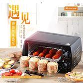 電烤箱 電烤箱控溫家用烤箱家蛋糕雞翅小烤箱烘焙多功能迷你烤箱220v igo 榮耀3c