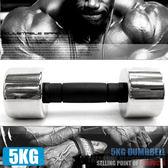 電鍍5公斤啞鈴(橡膠握把)單支5KG啞鈴=11磅電鍍啞鈴.重力舉重量訓練.運動健身器材.推薦