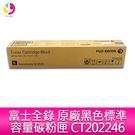 富士全錄 Fuji Xerox 原廠黑色標準容量碳粉匣 CT202246 適用 SC2020