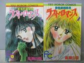 【書寶二手書T1/漫畫書_MFS】最後的羅曼史_1&2集合售_高瀨由香