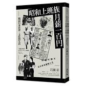 昭和上班族月薪一百元(戰前日本社會.文化與生活)