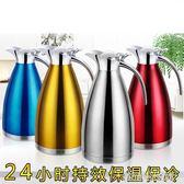 暖瓶大容量保溫瓶熱水暖壺不銹鋼內膽真空保溫壺家用學生宿舍1-2L