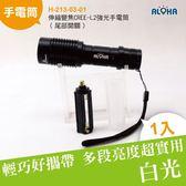 LED高亮度手電筒 伸縮變焦CREE-L2強光手電筒(尾部開關)五段式 (H-213-03-01)
