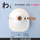 日本 ecomo cotto cotto HARIO琺瑯細口壺組(含IH電磁爐)  公司貨 保固一年