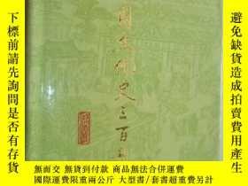 二手書博民逛書店中國文化史三百題罕見[B----36]Y195160 上海古籍出