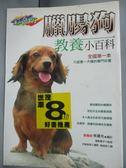 【書寶二手書T9/寵物_INJ】臘腸狗教養小百科_渥美雅子