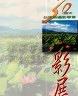 二手書R2YB 1999年12月《三十週年影展 1999》臺南縣攝影學會9579