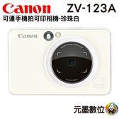 【搭ZINK™相片紙10盒 ↘7590元】CANON iNSPiC【S】ZV-123A 珍珠白 可連手機拍可印相機