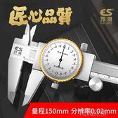 游標卡尺 游標卡尺 蘇測帶表卡尺不銹鋼高精度代表0-150游標卡尺油標0-150mm 創想數位