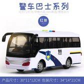 慣性巴士旅游客車玩具公交校車消防警車聲光故事益智兒童汽車模型-十週年店慶 優惠兩天