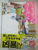 【書寶二手書T9/漫畫書_FRD】いたずらオウムの生活雑記