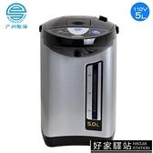 110V伏電熱水瓶5L出口美國加拿大台灣氣壓水壺家用型多功能飲水壺