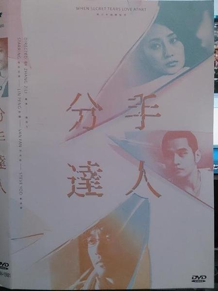 挖寶二手片-0B04-345-正版DVD-華語【分手達人】-林鵬 范逸臣 劉承俊(直購價)