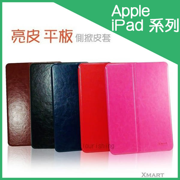 ★Xmart 亮皮平板保護套/側翻皮套/Apple iPad mini/mini 2/mini 3/iPad Air/iPad 5