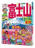 富士山富士五湖‧富士宮:MM哈日情報誌系列8